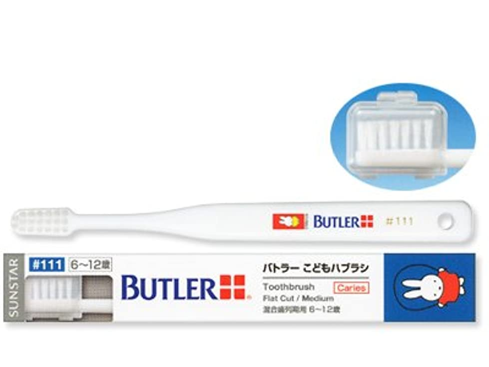 【歯科医院取扱品】バトラー 子供歯ブラシ #111 歯ブラシキャップ付 (混合歯列期用/ふつう) (6-12歳) 12本入