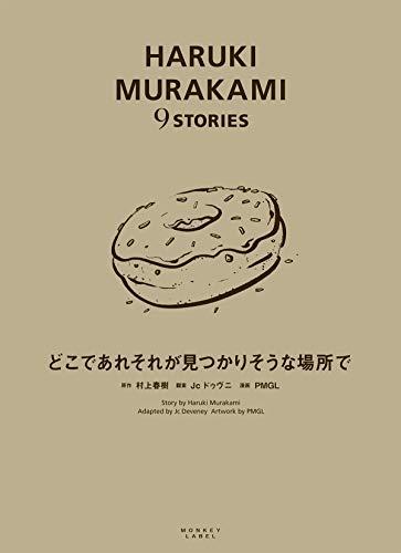 HARUKI MURAKAMI 9 STORIES どこであれそれが見つかりそうな場所で (HARUKI MURAKAMI9STORIES 6)