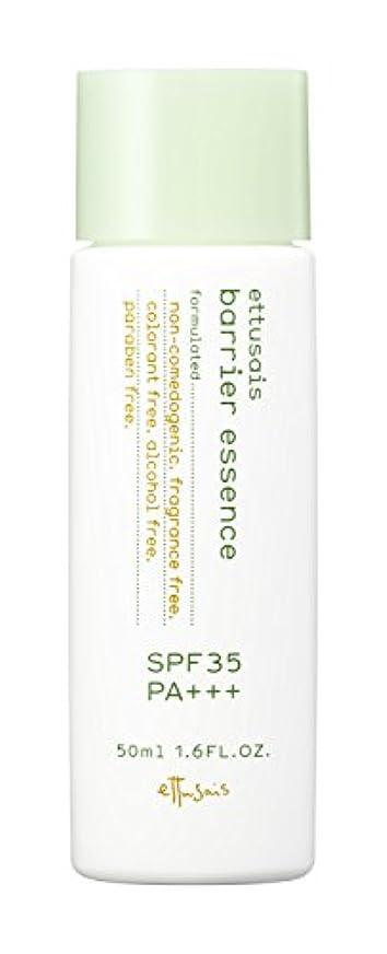 臭い水銀の米国エテュセ バリアエッセンス 50ml SPF35?PA+++