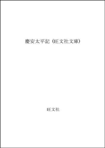 慶安太平記 (旺文社文庫)