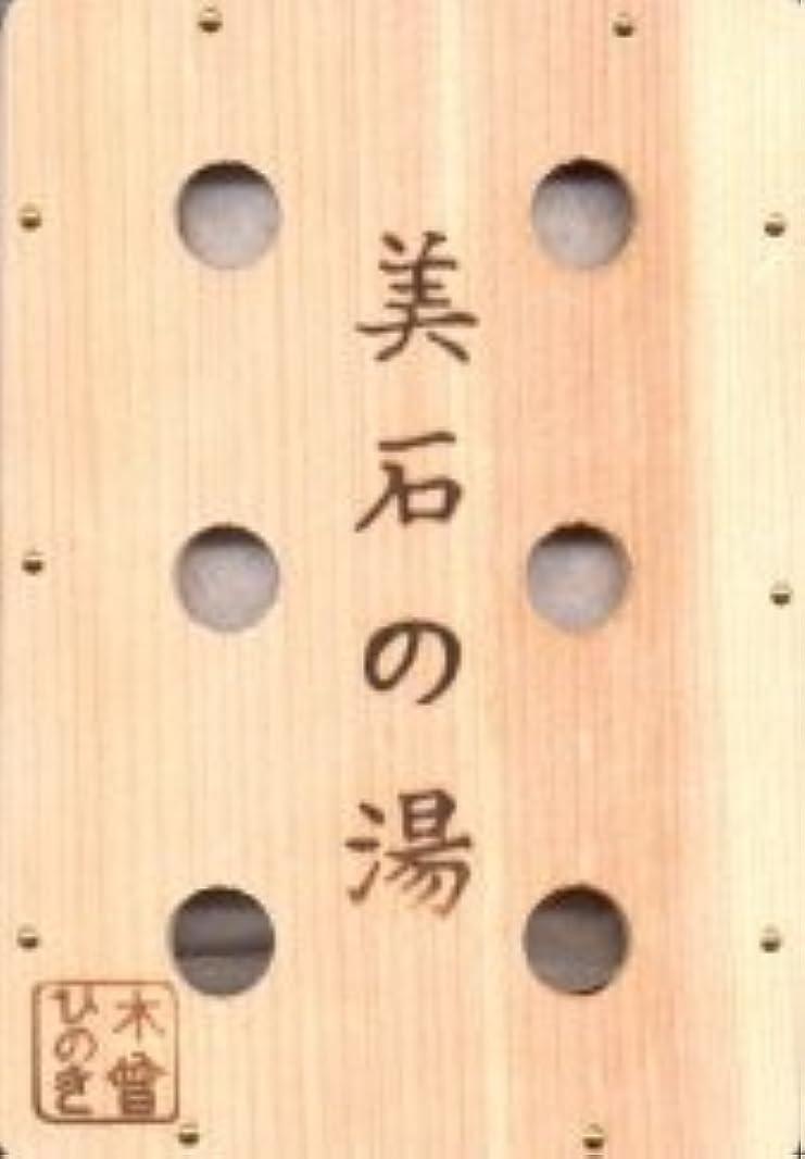 慣性意欲遵守する北海道 二股温泉 湯の華鉱石使用 美石の湯