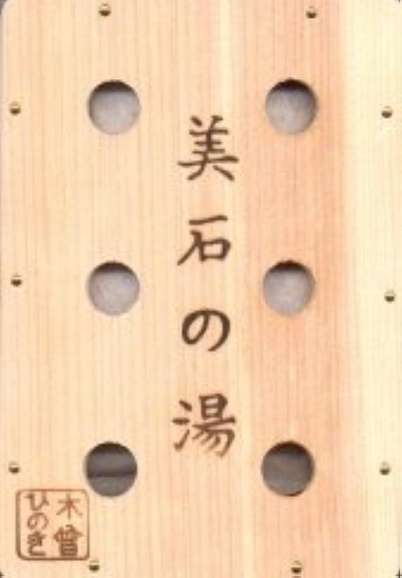 立場階消える北海道 二股温泉 湯の華鉱石使用 美石の湯
