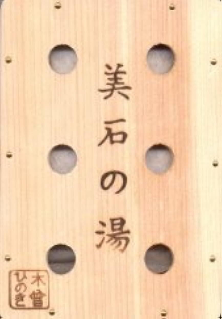 錫バーマド懸念北海道 二股温泉 湯の華鉱石使用 美石の湯