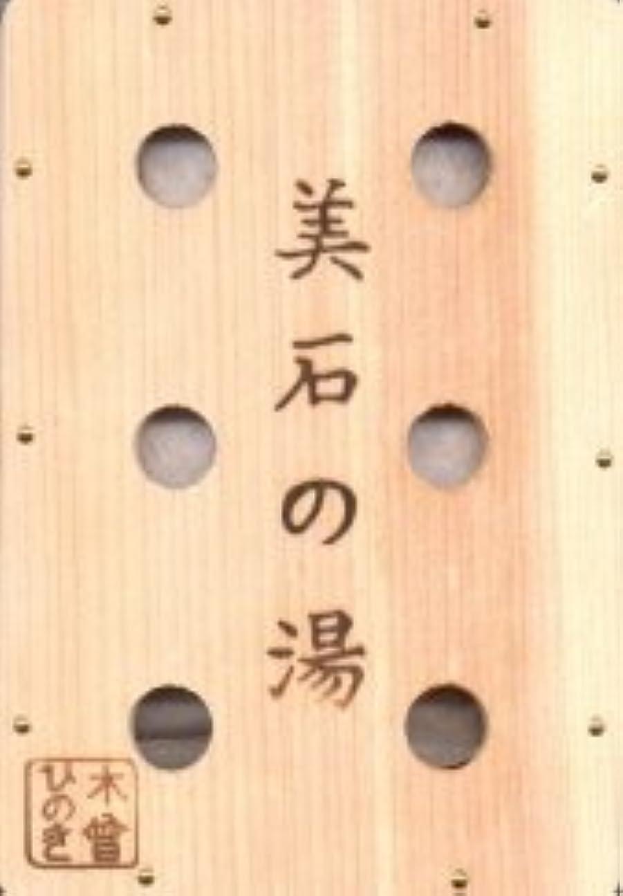どっちスカープその北海道 二股温泉 湯の華鉱石使用 美石の湯