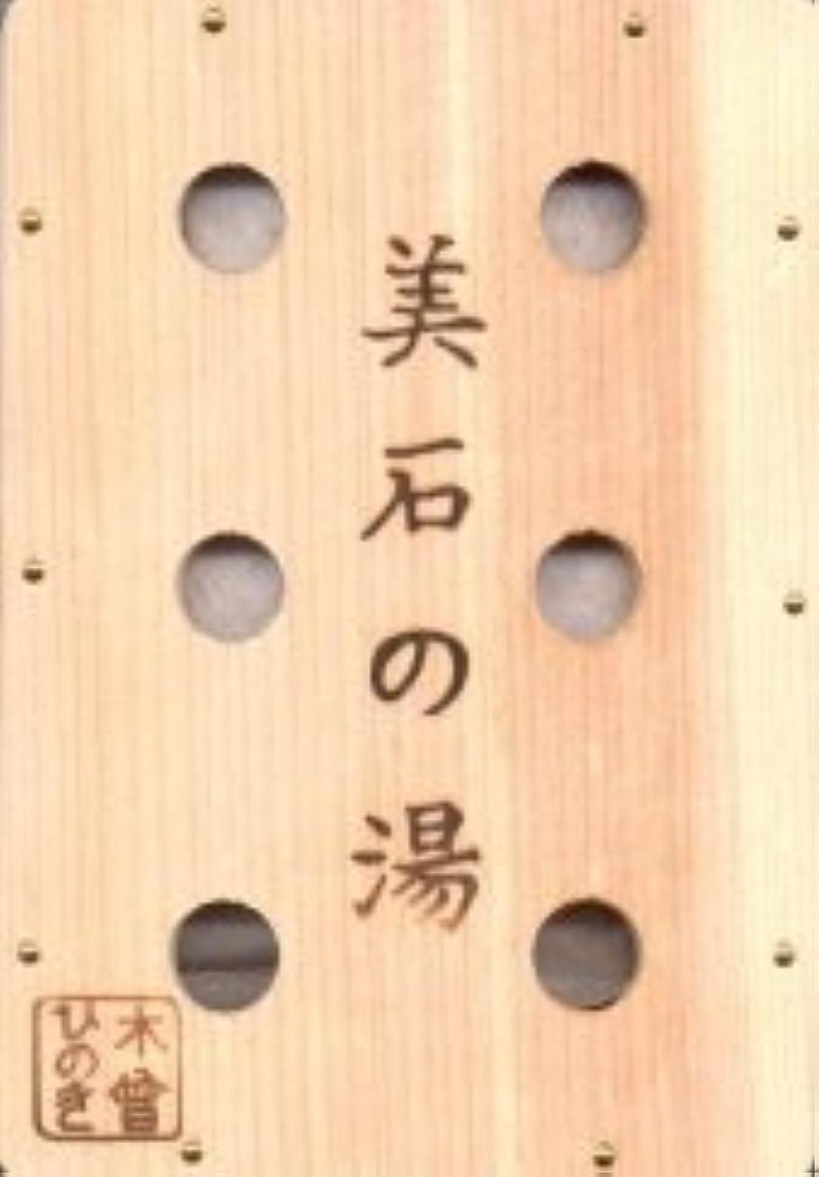 磁気からに変化するベーコン北海道 二股温泉 湯の華鉱石使用 美石の湯