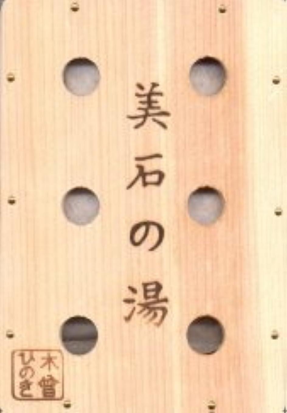 タバコ半ば否認する北海道 二股温泉 湯の華鉱石使用 美石の湯