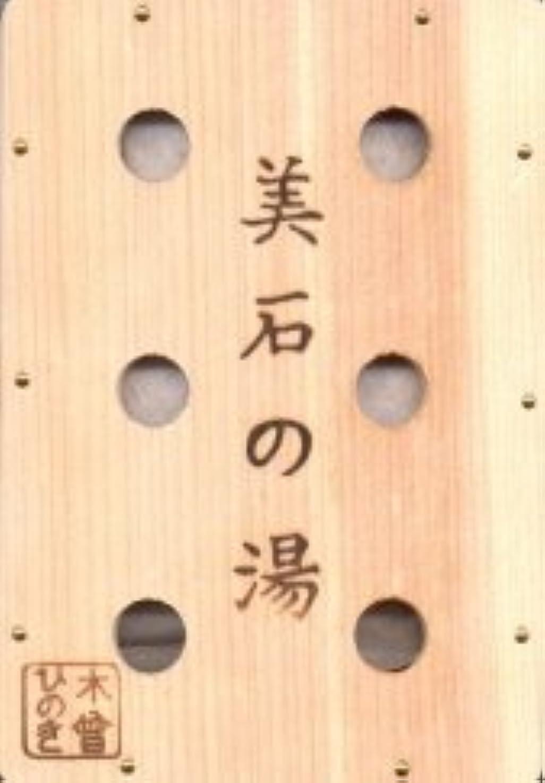 意気揚々岩読み書きのできない北海道 二股温泉 湯の華鉱石使用 美石の湯