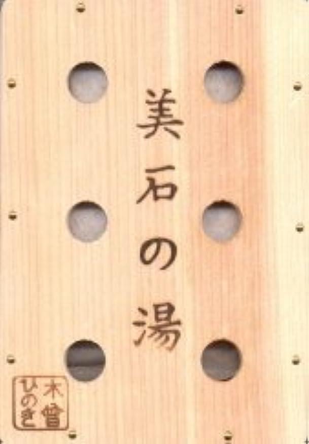 北海道 二股温泉 湯の華鉱石使用 美石の湯