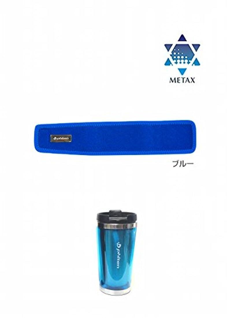 民兵見習い表向きファイテン(phiten)RAKUWAバンド メタックス(2枚入り)ブルー&ステンレスタンブラー300ml付き