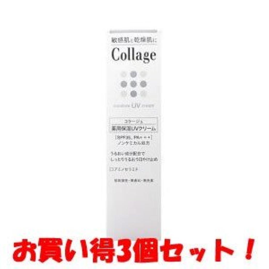 楽しませるオゾンカカドゥ(持田ヘルスケア)コラージュ 薬用保湿UVクリーム 30g(医薬部外品)(お買い得3個セット)