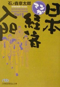 マンガ日本経済入門〈Part1〉 (日経ビジネス人文庫) [文庫] / 石ノ森 章太郎 (著); 日本経済新聞社 (刊)
