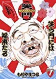 Warakado 1―笑う門には福来たる (ビッグコミックス)
