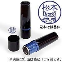 【動物認印】猫ミトメ2・トラ猫 ホルダー:黒/カラーインク: 青