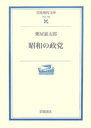 昭和の政党 (岩波現代文庫)の詳細を見る