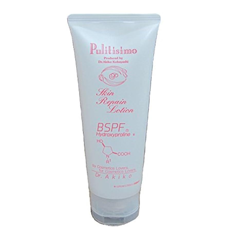 液化する塩辛い心理的プリティシモ スキン リペア ローション 100 化粧水 敏感肌でも安心。ドクターズコスメ