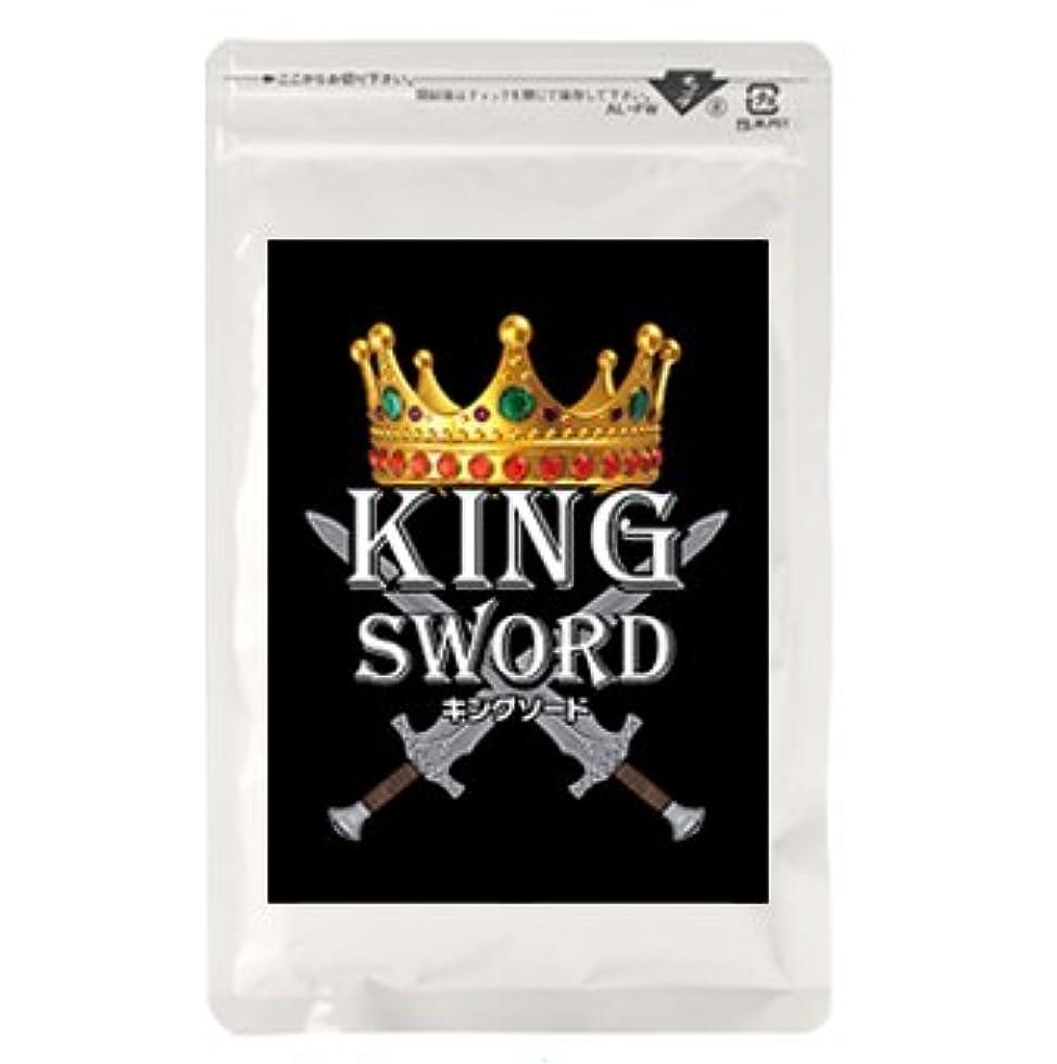 ちょっと待ってすり減るに沿ってKing Sword~キングソード~ 男性用 マカ 亜鉛