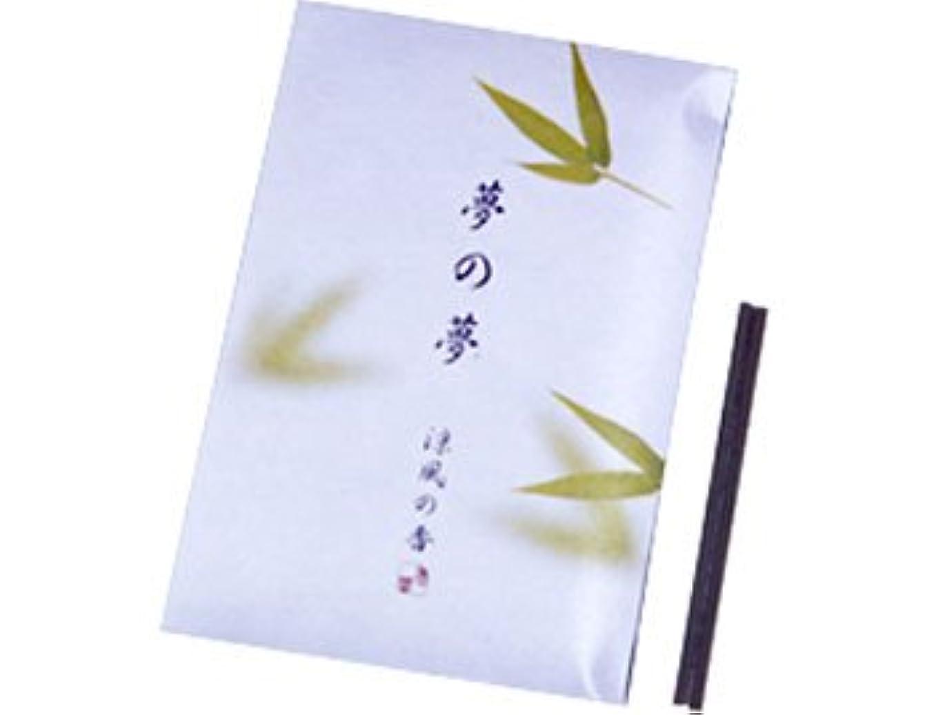 カバー生理ドメインお香 インセンス 「夢の夢 涼風の香 スティック12本入 ( すずかぜ ) 」