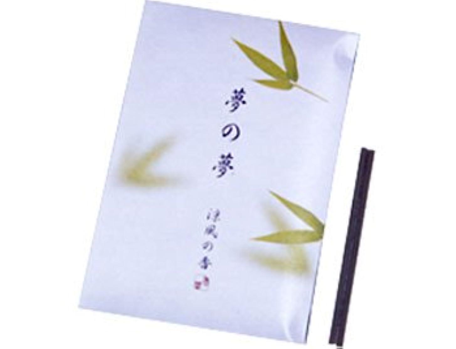 避けられない伝説オリエントお香 インセンス 「夢の夢 涼風の香 スティック12本入 ( すずかぜ ) 」