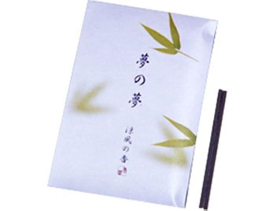 ホームレス皮吹雪お香 インセンス 「夢の夢 涼風の香 スティック12本入 ( すずかぜ ) 」