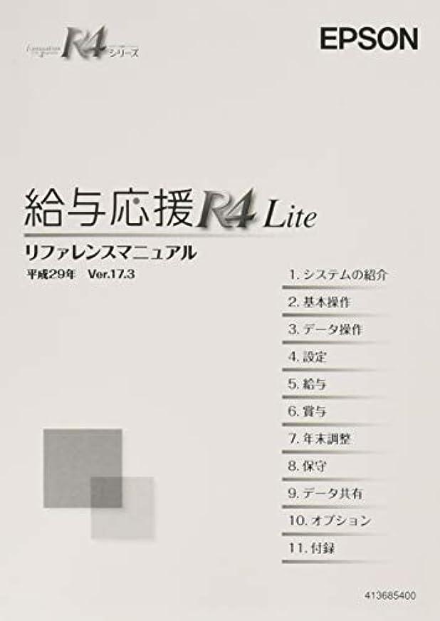 サンダー火山複合エプソン 給与応援R4 Lite マニュアルセット Ver.17.3