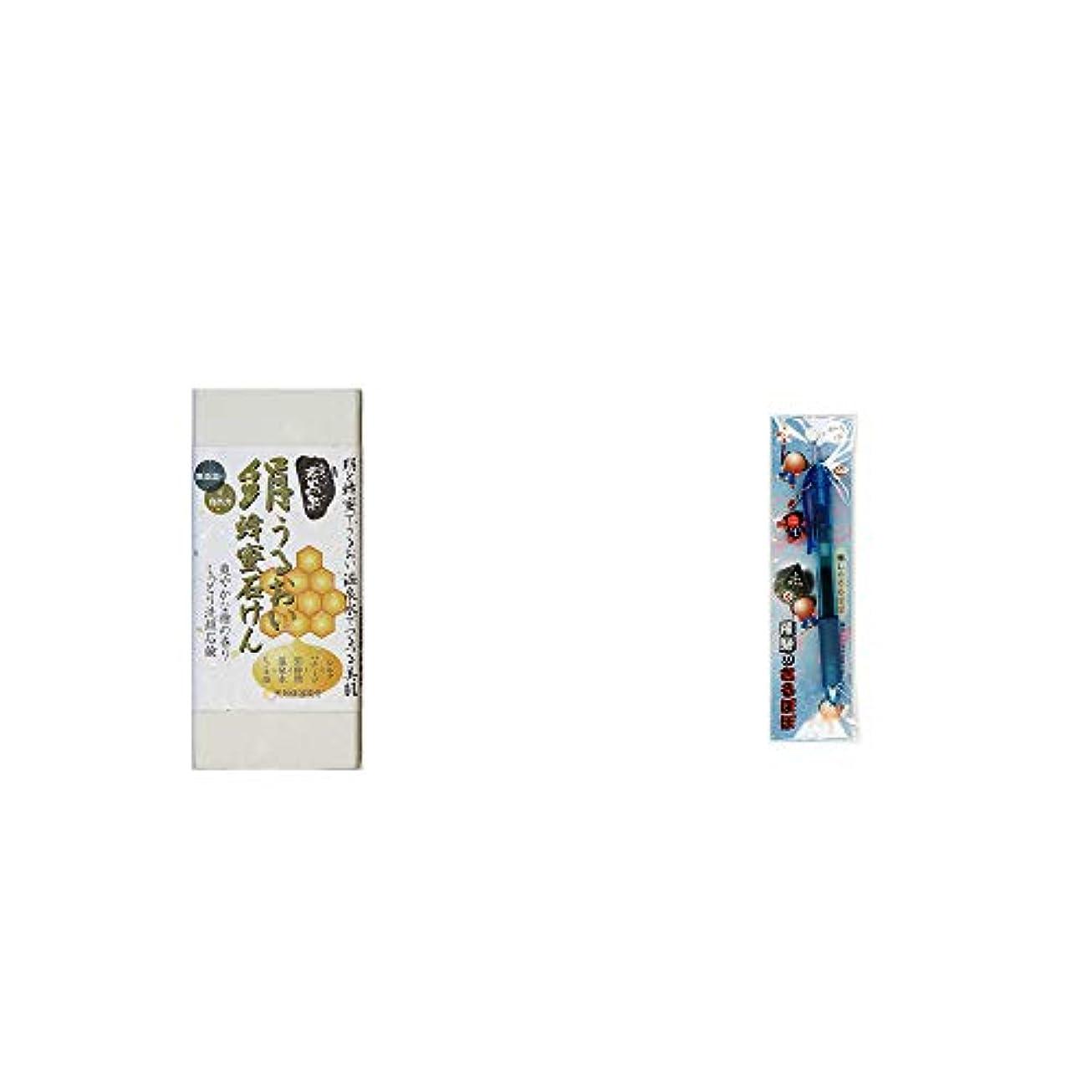 ミネラルワイン厳[2点セット] ひのき炭黒泉 絹うるおい蜂蜜石けん(75g×2)?さるぼぼ 癒しボールペン 【ブルー】