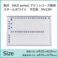 馬印 MAJI series(マジシリーズ)壁掛 スチールホワイト 予定表(月予定表)ホワイトボード ヨコ使い用 W910×H610mm MV23M 【人気 おすすめ 】