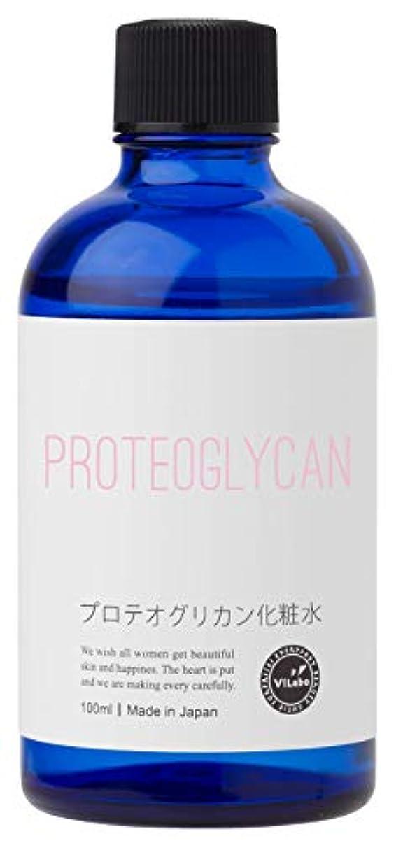 とげのあるリサイクルする命題ViLabo プロテオグリカン化粧水 (ハッピーローションPR)100ml 通常ボトル ビラボ