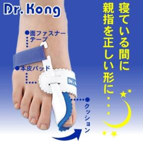 Dr.Kong おやすみケアベルト