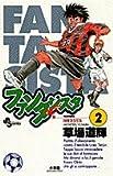 ファンタジスタ (Number 2) (少年サンデーコミックス)