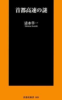 [清水 草一]の首都高速の謎 (扶桑社新書)