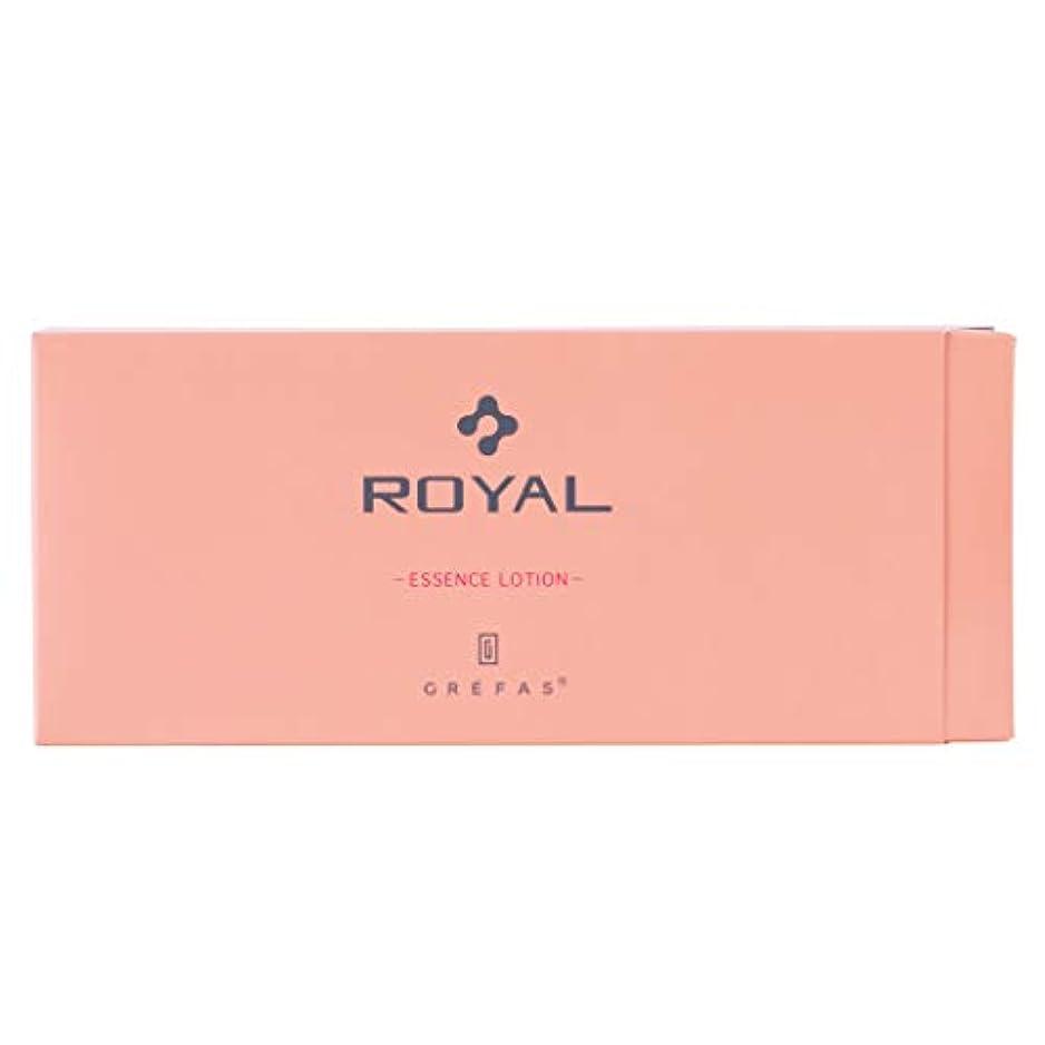 現実印をつけるグラフィックGREFAS ROYAL エッセンスローション 1.3ml×90袋