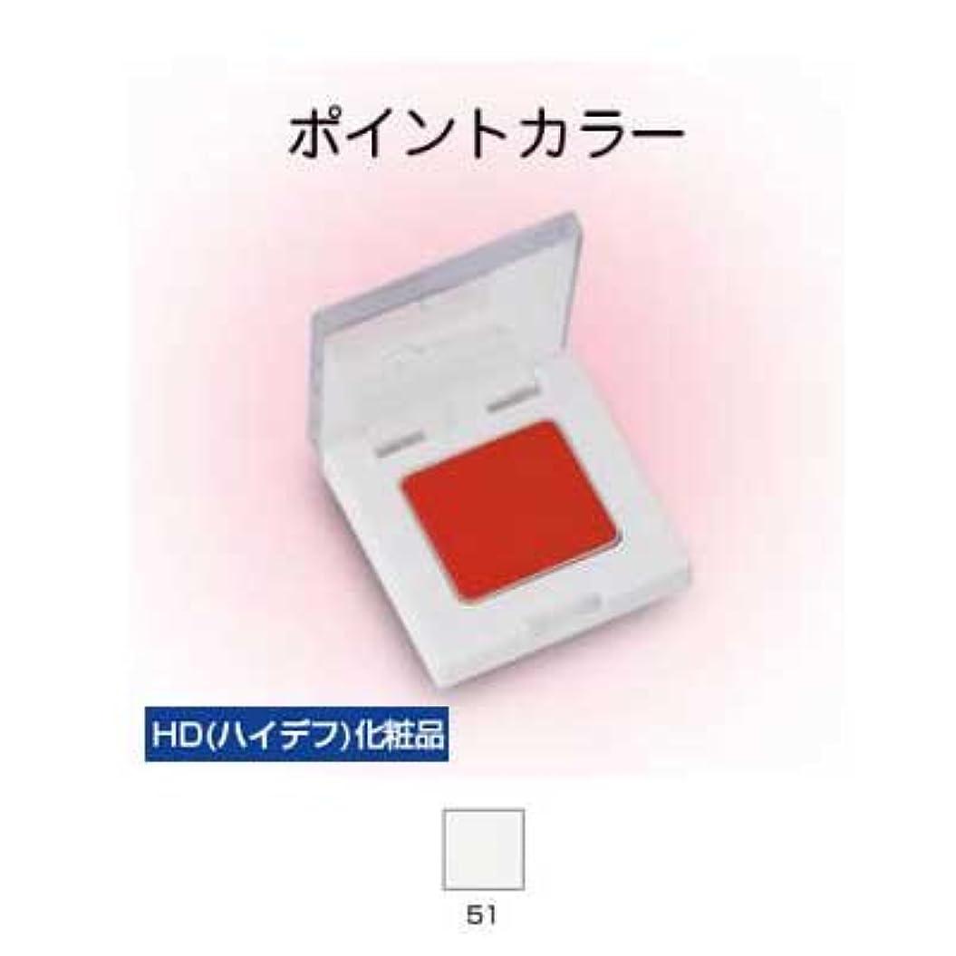 ゴミ抽出専門用語シャレナ リップルージュ ミニ 51【三善】