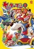 ヤッターマン 8[DVD]