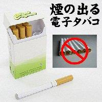 煙の出る電子タバコ 【e−シガレット】(電子たばこ)