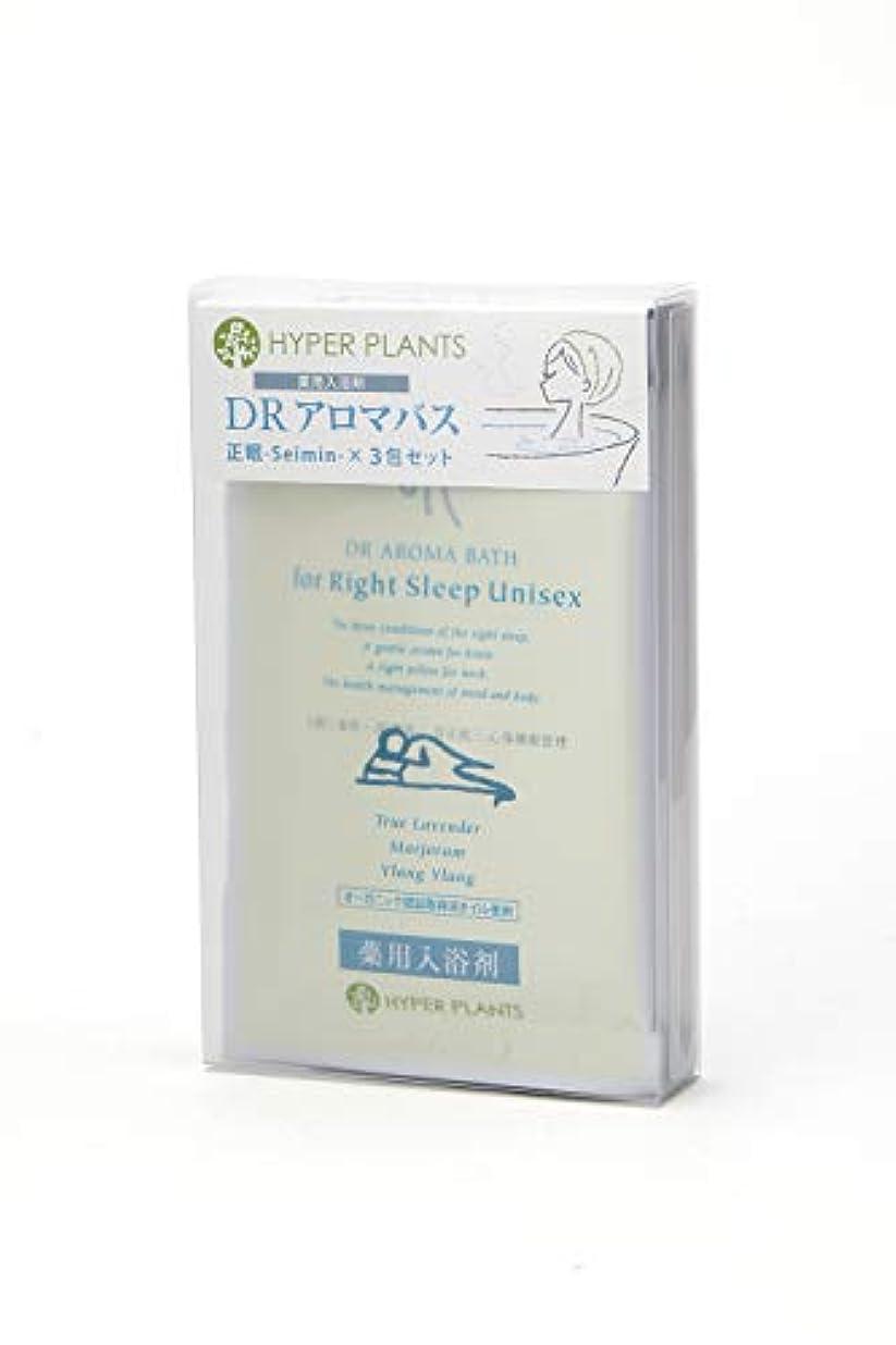 アパートペインショート医薬部外品 薬用入浴剤 ハイパープランツ DRアロマバス 正眠-Seimin- 3包セット