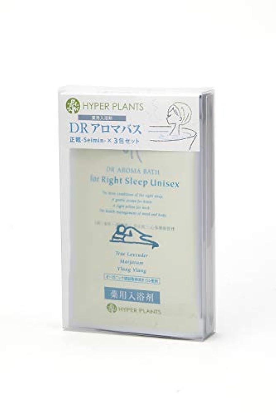 光差別櫛医薬部外品 薬用入浴剤 ハイパープランツ DRアロマバス 正眠-Seimin- 3包セット