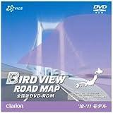 日産 純正ナビ用 【25920-VG20A】クラリオン地図ソフト バードビュー ロードマップ 2010年版DVD-ROM 10-11モデル