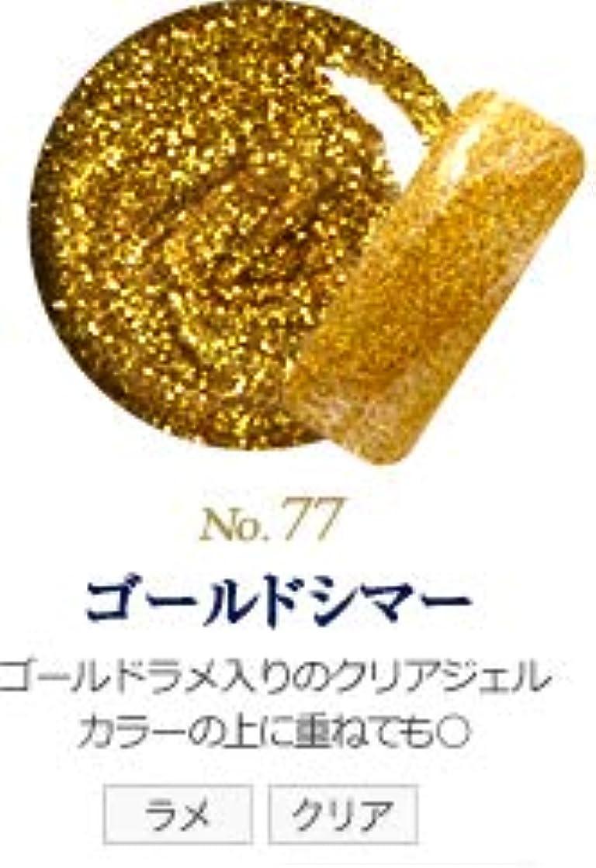 シュリンクつま先飛行場発色抜群 削らなくてもオフが出来る 新グレースジェルカラーNo.11~No.209 (ゴールドシマ―)