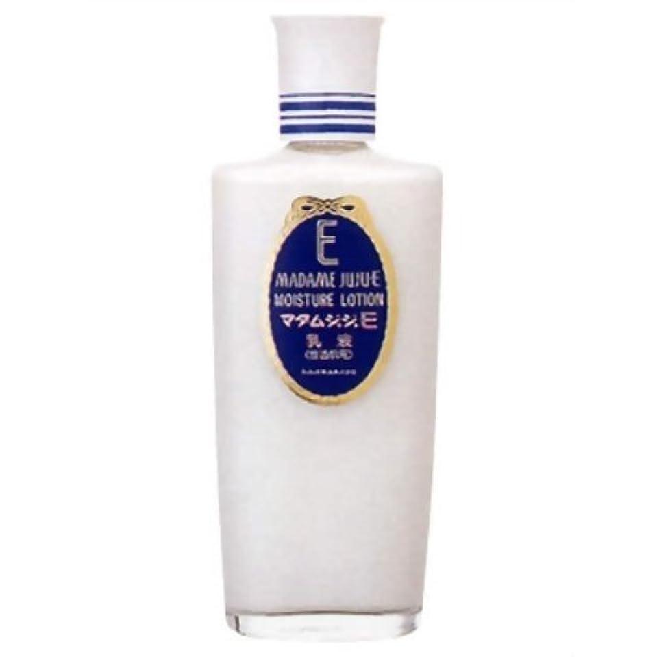 リサイクルするシャンプー眩惑するマダムジュジュE 乳液 ビタミンE+卵黄リポイド配合 150ml