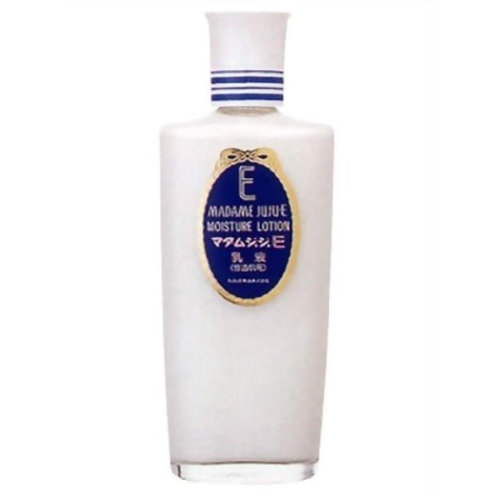 男やもめ攻撃乳マダムジュジュE 乳液 ビタミンE+卵黄リポイド配合 150ml
