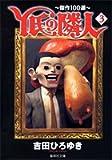 Y氏の隣人―傑作100選 (3) (集英社文庫―コミック版)