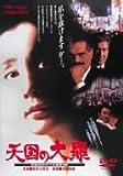 天国の大罪[DVD]
