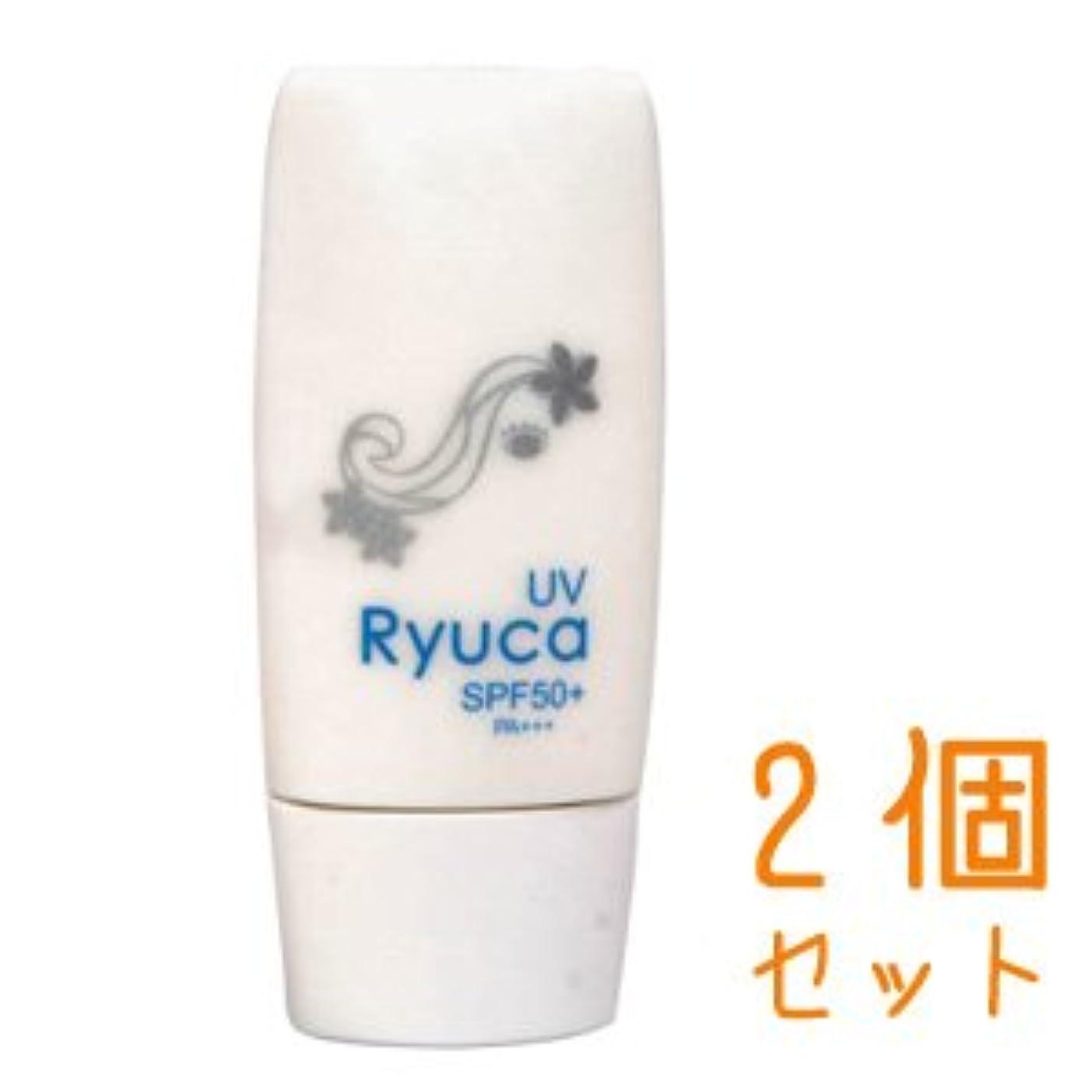 仮定掃除抵抗する日焼け止め 琉香UVミルク SPF50 30ml×2個