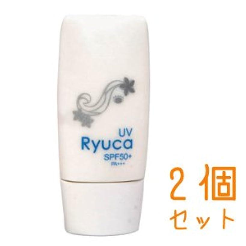 心理的に媒染剤穀物日焼け止め 琉香UVミルク SPF50 30ml×2個