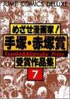 めざせ漫画家!手塚・赤塚賞受賞作品集 7 (ジャンプコミックスデラックス)