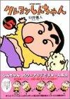 クレヨンしんちゃん (Volume5) (Action comics)