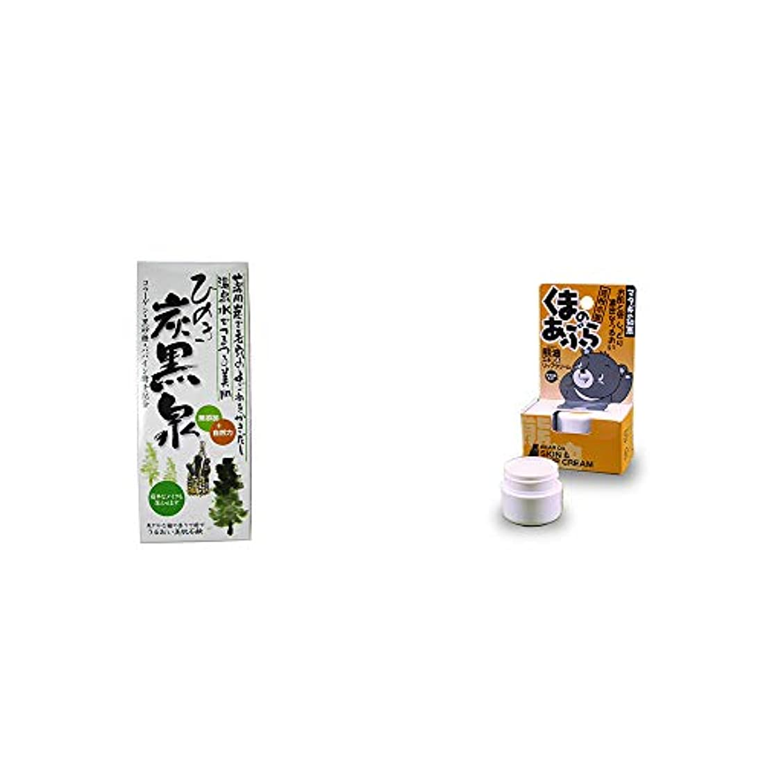 ダンプシリンダーキャロライン[2点セット] ひのき炭黒泉 箱入り(75g×3)?信州木曽 くまのあぶら 熊油スキン&リップクリーム(9g)