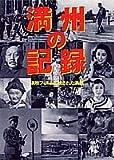 満州の記録―満映フィルムに映された満州