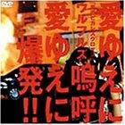 愛ゆえに 嗚呼愛ゆえに 爆発! [DVD]