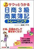 サクッとうかる日商3級商業簿記トレーニング